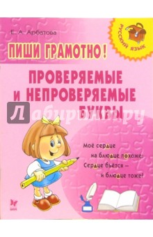 Пиши грамотно! Проверяемые и непроверяемые буквы - Елизавета Арбатова