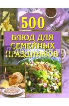 500 блюд для семейных праздников - Анастасия Красичкова