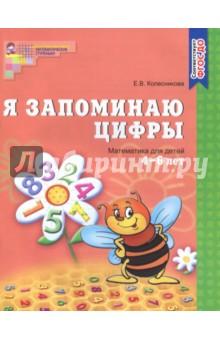 Я запоминаю цифры. Рабочая тетрадь для детей 4-6 лет - Елена Колесникова