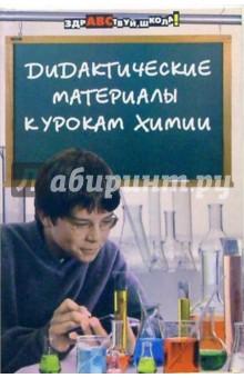 Дидактические материалы к урокам химии. - Алла Евстифеева