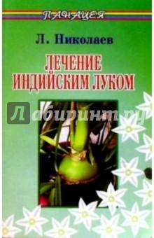 Лечение индийским луком - Леонид Николаев