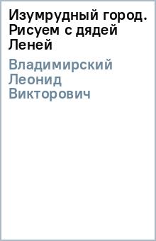 Изумрудный город. Рисуем с дядей Леней - Леонид Владимирский