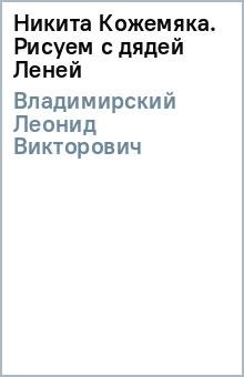 Никита Кожемяка. Рисуем с дядей Леней - Леонид Владимирский