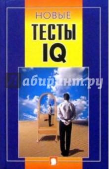 Новые тесты IQ - Марина Кошелева изображение обложки