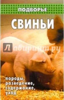 Свиньи: породы, разведение, содержание, уход - Николай Демидов