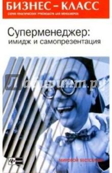 Суперменеджер: имидж и самопрезентация - А.А. Альтшуллер
