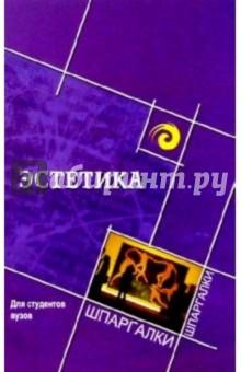 Эстетика для студентов вузов - Ю.А. Овинникова