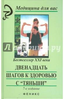 Двенадцать шагов к здоровью с Тяньши - Батечко, Бирюков, Арийчук, Деревянко