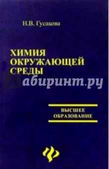 Химия окружающей среды - Н.В. Гусакова