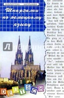 Шпаргалки по немецкому языку - А.Д. Галкина