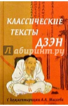 Классические тексты дзэн - Алексей Маслов
