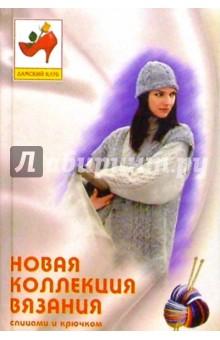 Новая коллекция вязания спицами и крючком - Валентина Савченко