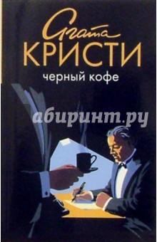 Черный кофе: роман - Агата Кристи