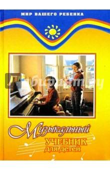 Музыкальные утренники в детском саду - Д. Шиленок