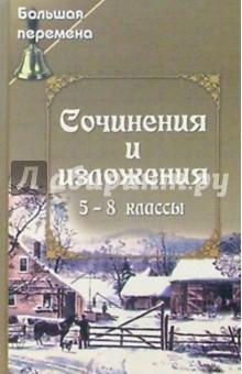 Сочинения и изложения. 5-8 классы - Татьяна Жирова