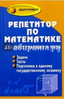 Репетитор по математике для поступающих в вузы - Эдуард Балаян