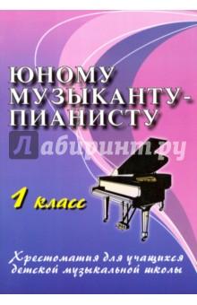 Юному музыканту-пианисту. 1 класс. Хрестоматия для учащихся детской музыкальной школы - Цыганова, Королькова