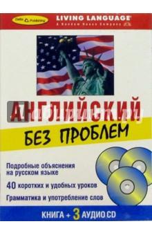 Английский без проблем + 3 аудио CD