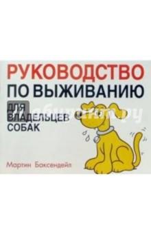 Руководство по выживанию для владельцев собак - Мартин Баксендейл