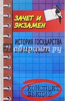 История государства и права России: Конспект лекций - Василий Власов