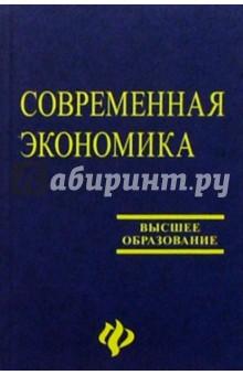 Современная экономика. Лекционный курс: многоуровневое учебное пособие - Октай Мамедов