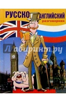 Русско-английский разговорник - Ольга Дзикунова