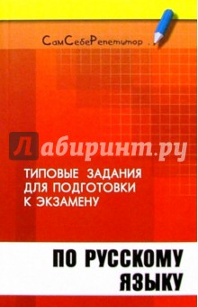 Типовые задания для подготовки к экзамену по русскому языку - Т. Галкина