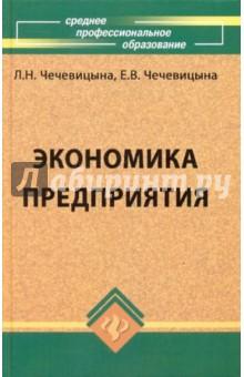 Экономика предприятия. Учебное пособие - Чечевицына, Чечевицына