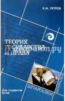Теория государства и права - К.М. Петров