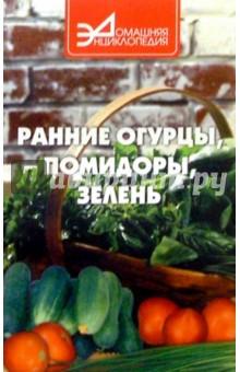 Ранние огурцы, помидоры, зелень - В. Абрамова