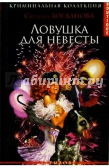 Ловушка для невесты - Светлана Богданова