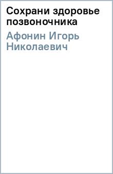 Сохрани здоровье позвоночника - Игорь Афонин