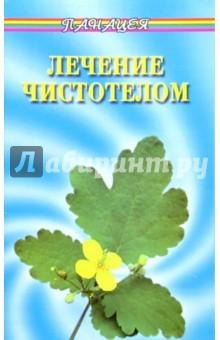 Лечение чистотелом - Николай Фоменко