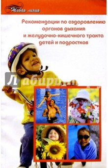 Рекомендации по оздоровлению органов дыхания и желудочно-кишечного тракта детей и подростков - Грипсиме Енгибарьянц