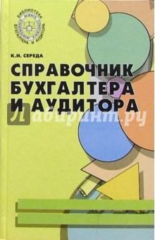 Справочник бухгалтера и аудитора - Константин Середа