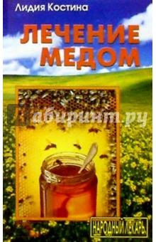 Лечение медом - Лидия Костина
