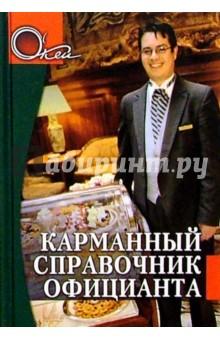 Карманный справочник официанта - О. Освиридов