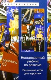 Нестандартный учебник по рекламе: Рекламные игры для взрослых - Анна Владимирская
