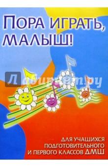 Пора играть, малыш! Для учащихся подготовительного и первого классов ДМШ - Светлана Барсукова