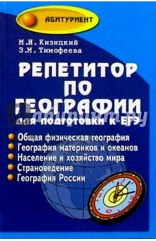 Репетитор по географии для подготовки к ЕГЭ - Кизицкий, Тимофеева