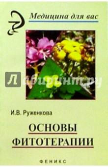 Основы фитотерапии - Ирина Руженкова