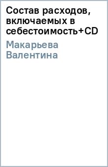 Состав расходов, включаемых в себестоимость+CD - Валентина Макарьева