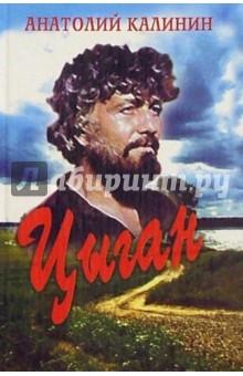 Цыган: Роман - Анатолий Калинин