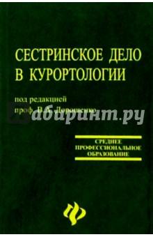 Сестринское дело в курортологии: Учебное пособие - Владимир Дорошенко