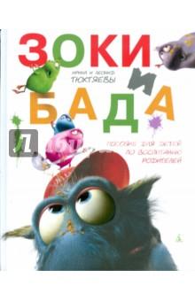 Зоки и Бада - Тюхтяевы Ирина и Леонид
