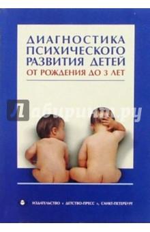 Диагностика психического развития детей от рождения до 3 лет: Методическое пособие - Е. Смирнова