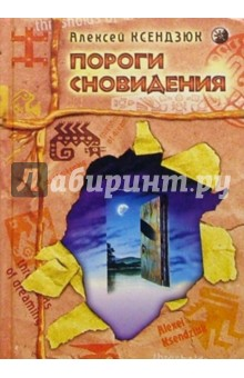 Пороги сновидения - Алексей Ксендзюк