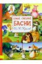 Иван Крылов - Самые смешные басни обложка книги