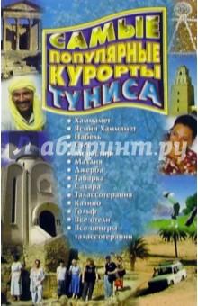 Самые популярные курорты Туниса. Сезон 2005 года - Сергей Филатов