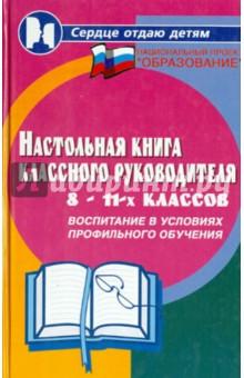 Дик, Дик - Настольная книга классного руководителя 8-11 классах. Воспитание в условиях профильного обучения